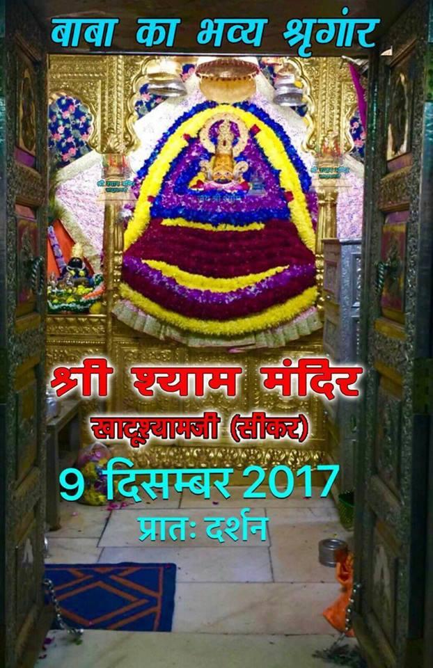 shyam baba live darshan from khatu shyam ji temple