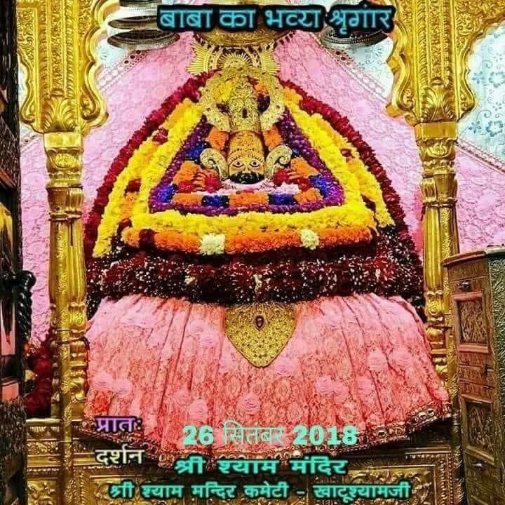 Khatu Shyam Today Darshan 26.09.18