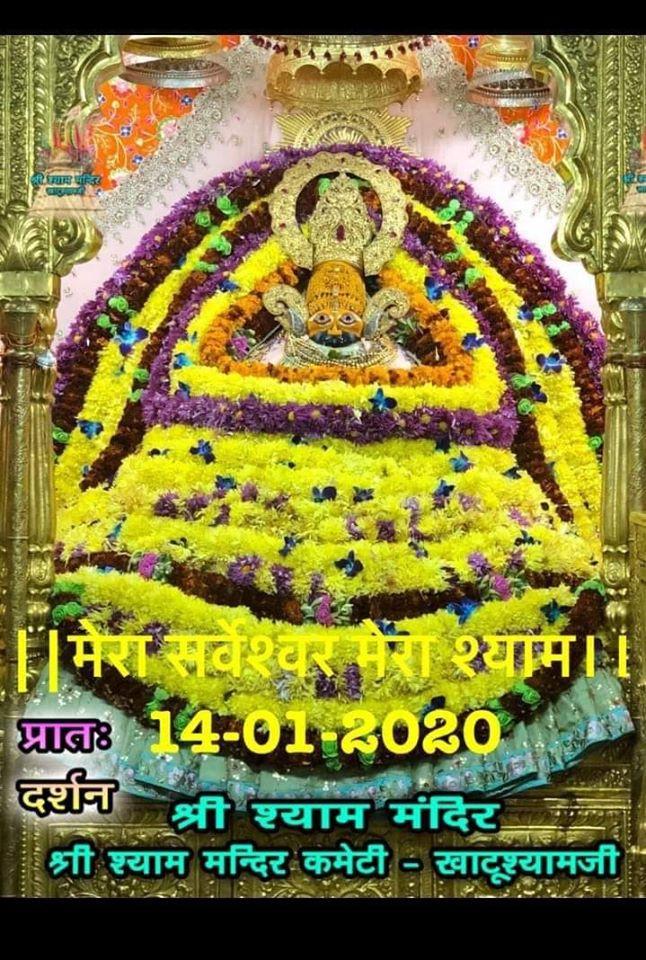 khatu shyam today darshan 14.01.2020