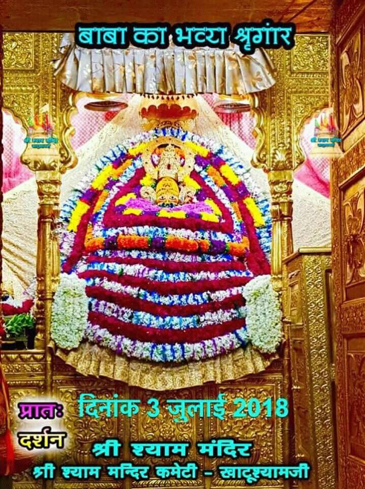 baba darshan khatu shyam