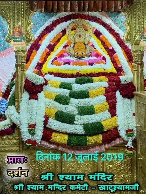 Baba Khatu Shyam Ji Darshan 12.07.2019