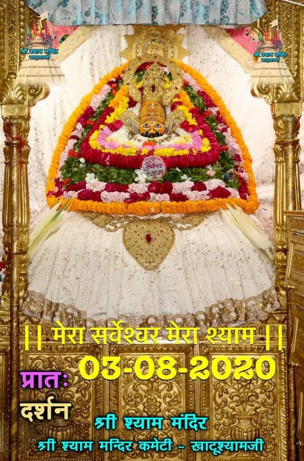khatu shyam today darshan 03.08.2020