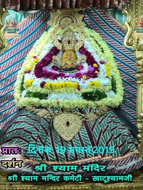 khatu shyam darshan 19.08.2019