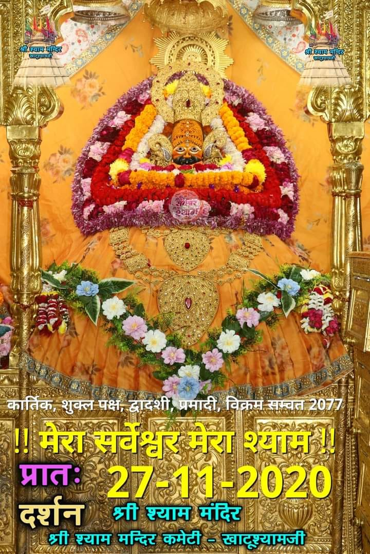 khatu shyam today darshan 27.11.2020