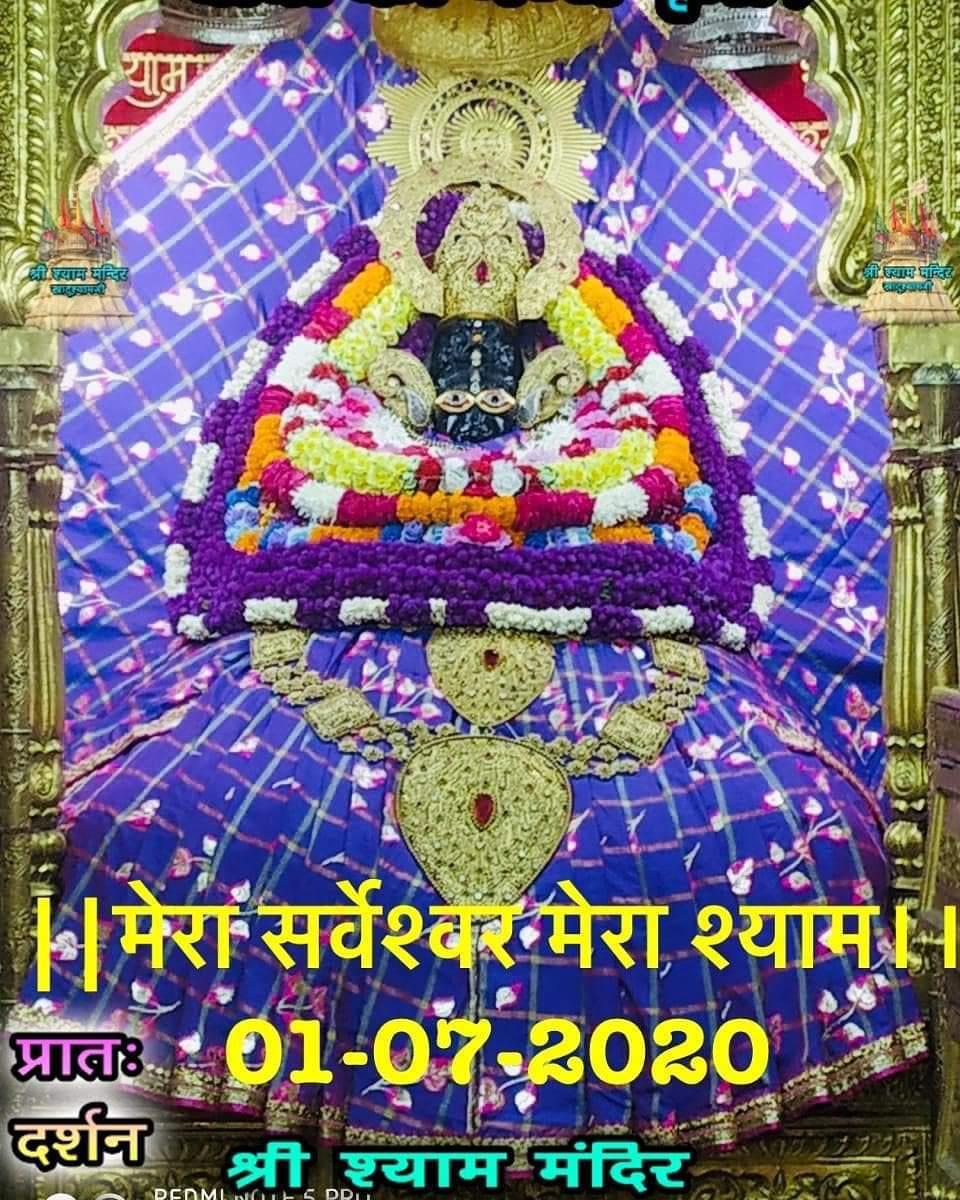 khatu shyam today darshan 01.07.2020