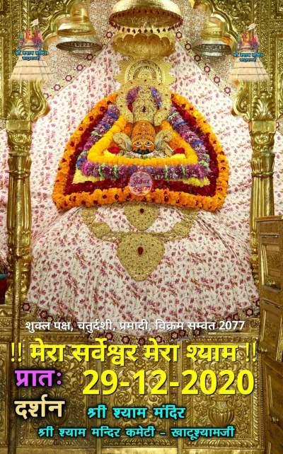 khatu shyam today darshan 29.12.2020
