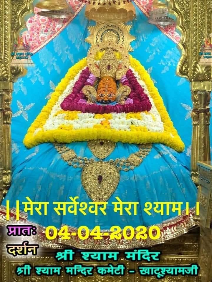 khatu shyam today darshan 04.04.2020