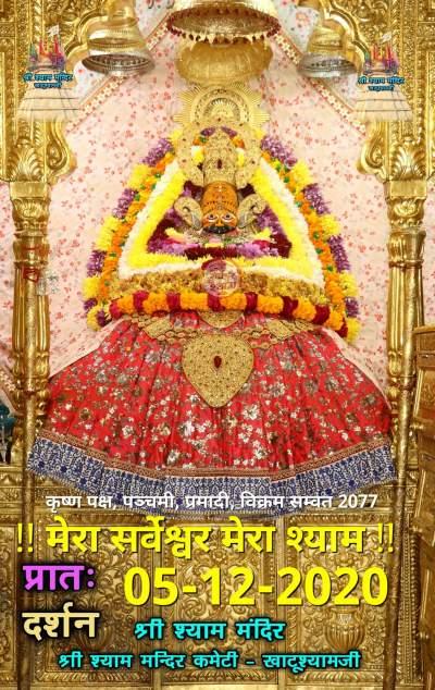 khatu shyam today darshan 05.12.2020