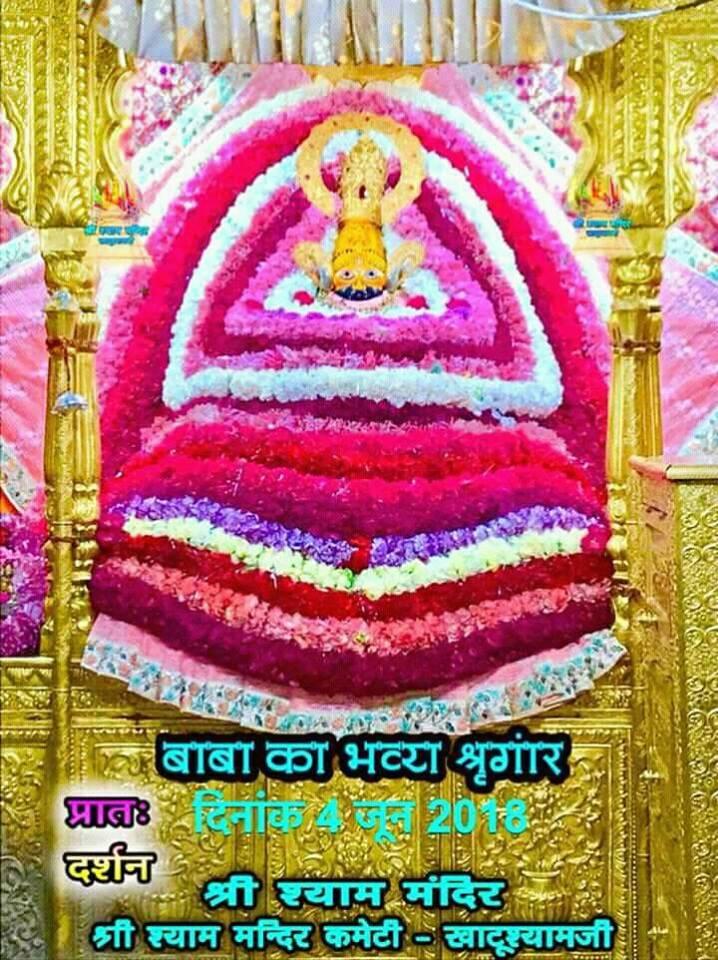 shyam baba ke aaj ke darshan khatu shyam temple
