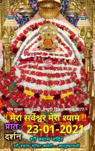 khatu shyam today darshan 23.01.2021