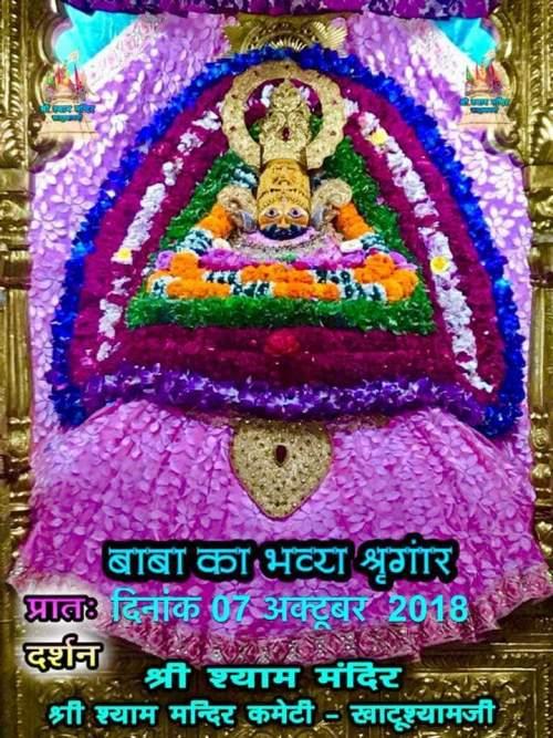 Khatu Shyam Today Darshan 07.10.18