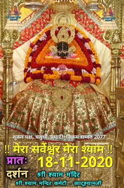 khatu shyam darshan today 18.11.2020