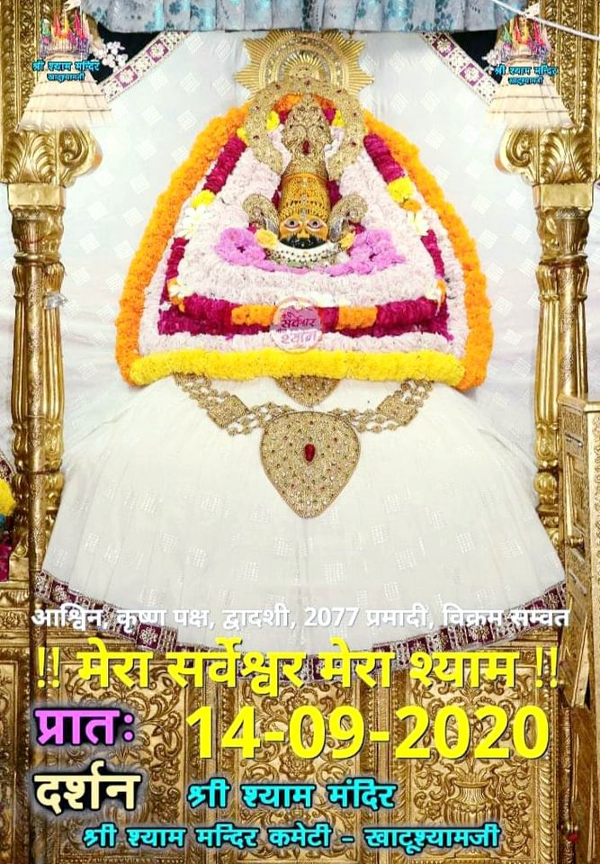 khatu shyam today darshan 14.09.2020