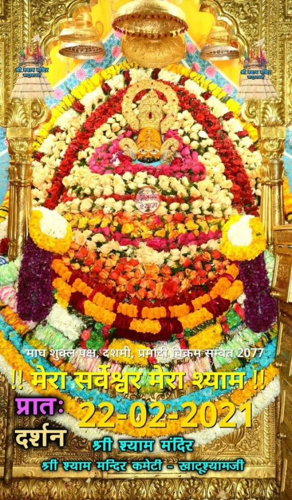 baba khatu shyam darshan today 22.2.2021