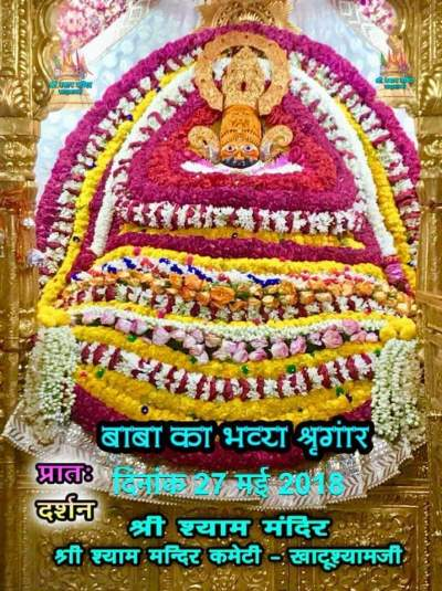 khatushyam baba tody darshan
