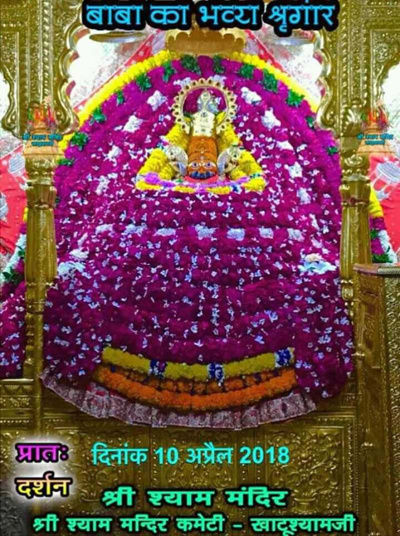 today darshan lakhdatar khatu shyam temple