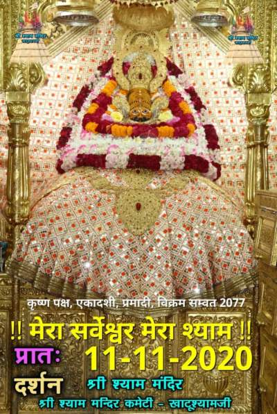khatu shyam today darshan 11.11.2020