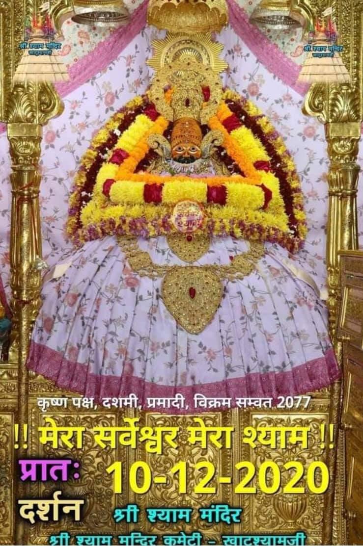 Baba Khatu Shyam Darshan 10.12.2020