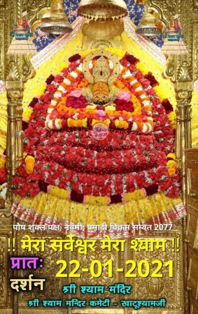 khatu shyam today darshan 22.01.2021