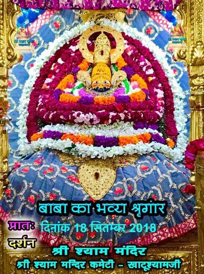 Khatu Shyam Today Darshan 18.09.18
