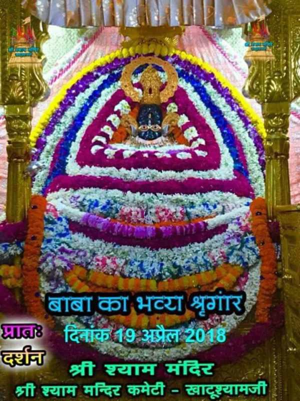 khatu shyam darshan from khatushyam temple