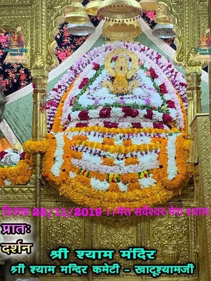 khatu shyam today darshan 25.11.2019