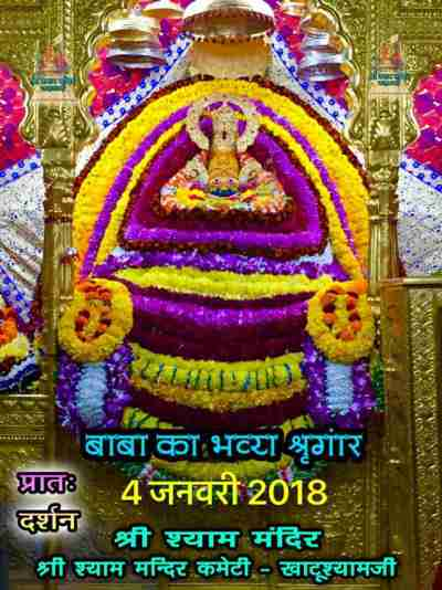 baba shyam today darshann