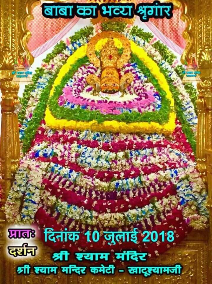 shyam baba khatu wale aaj ke darshan