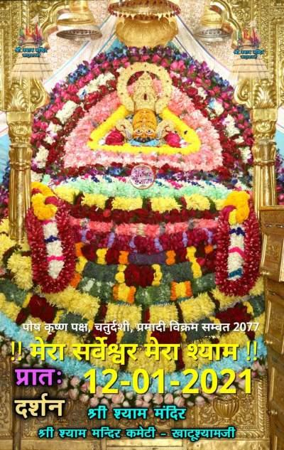 khatu shyam today darshan 12.01.2020