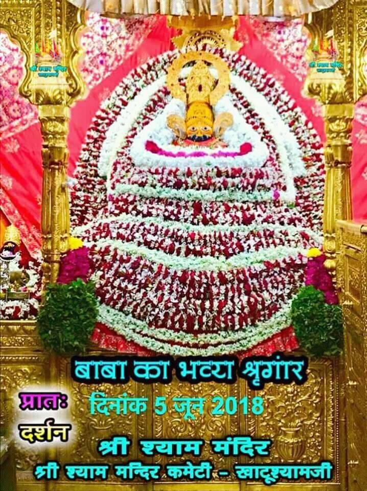 darshan baba shyam ji ke khatu shyam temple