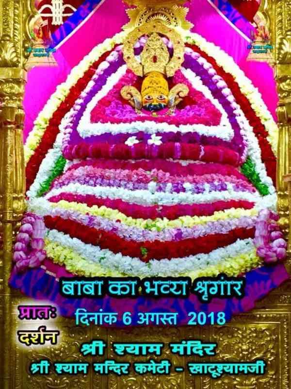 shyam baba jee darshan today