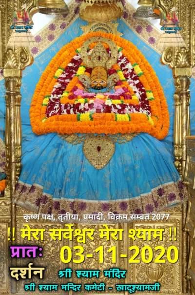 khatu shyam today darshan 03.11.2020