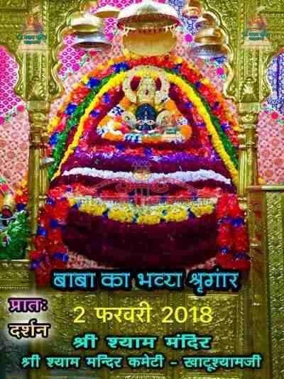 shyam baba ji darshan today