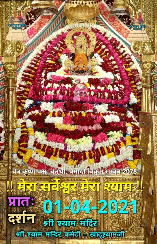 baba khatu shyam darshan today 01.04.2021