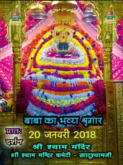 Lakhdatar darshan