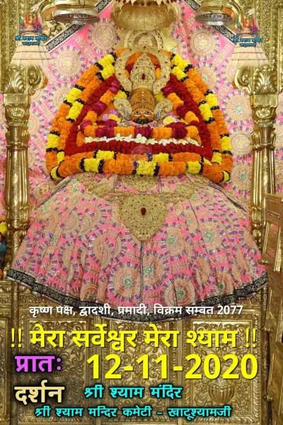 khatu shyam today darshan 12.11.2020
