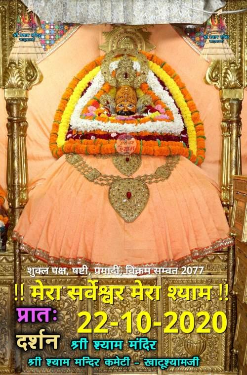 khatu shyam darshan today 22.10.2020