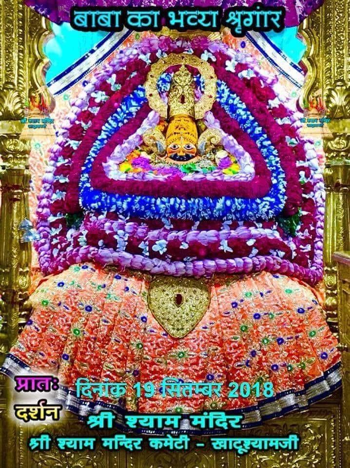 Khatu Shyam Today Darshan 19.09.18