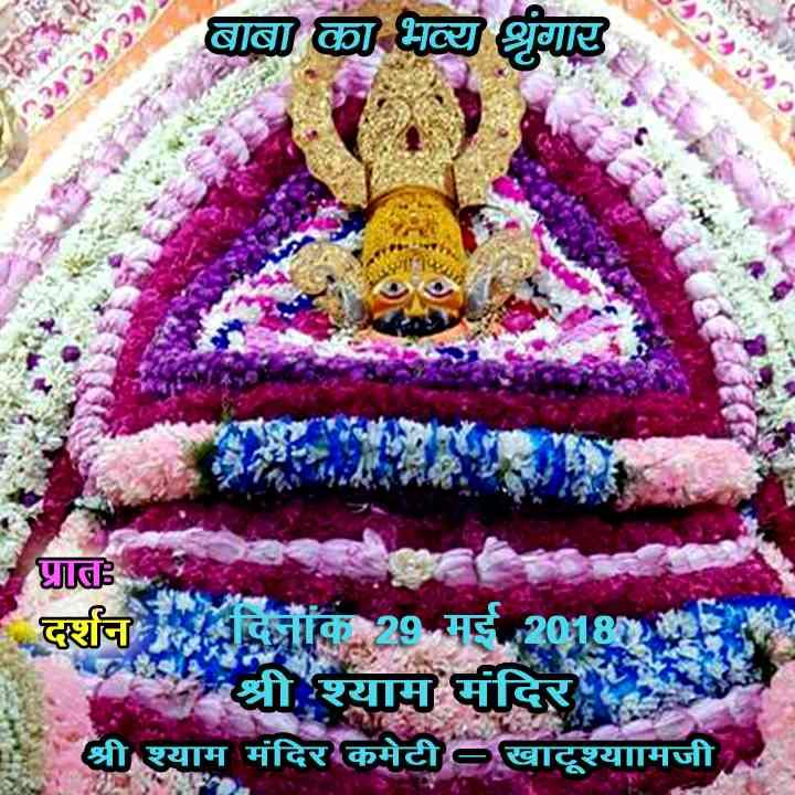 Khatushyam DailyDarshan