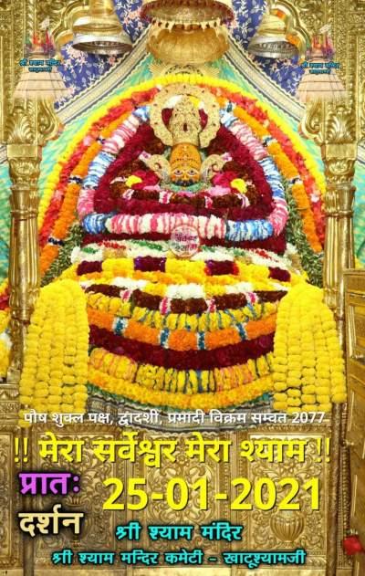 khatu shyam today darshan 25.01.2021