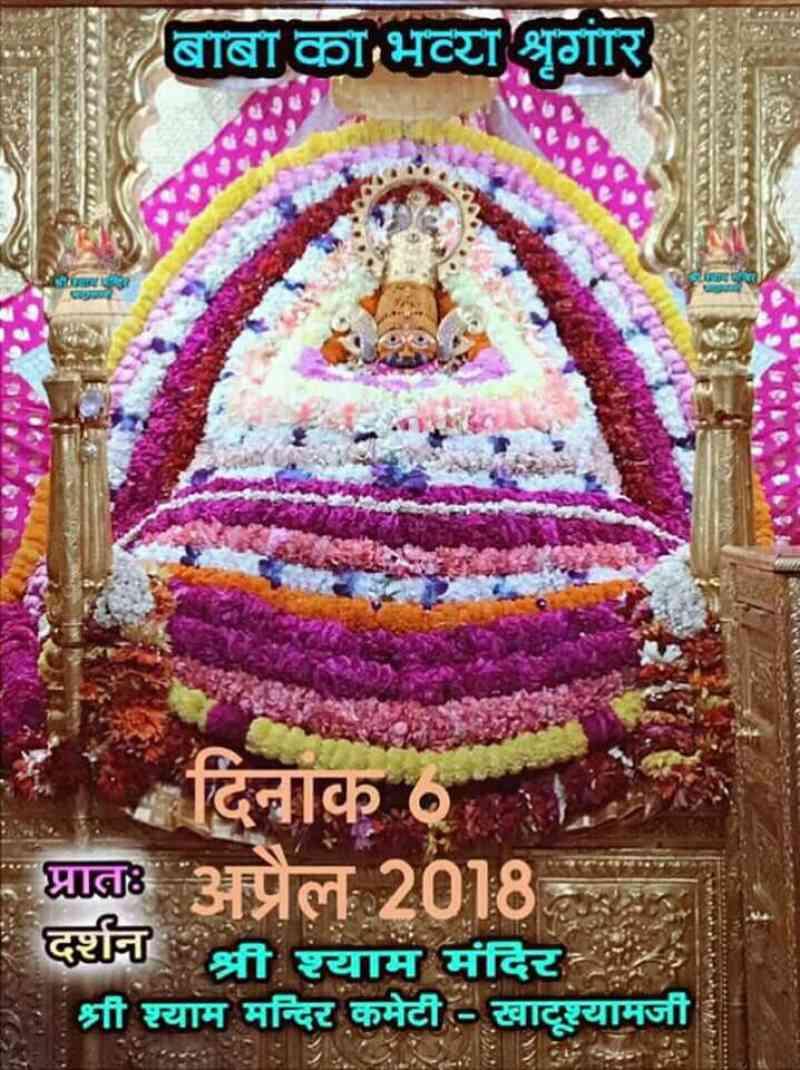 khatu wala shyam darshan khatu shyam temple