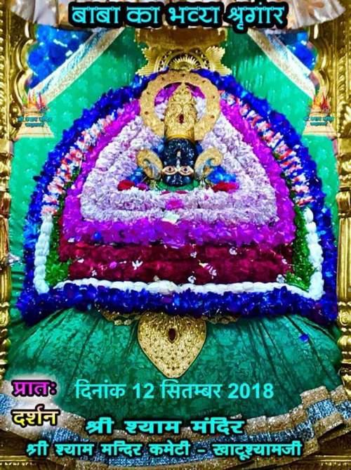 Khatu Shyam Ji Today Darshan 12.09.18