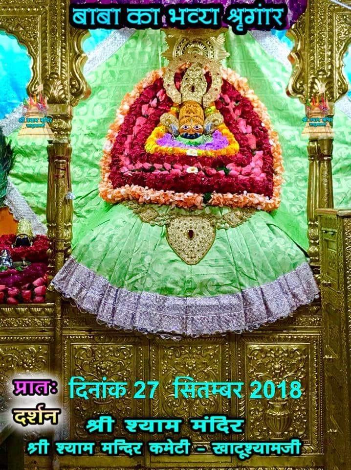Khatu Shyam Today Darshan 27.09.18