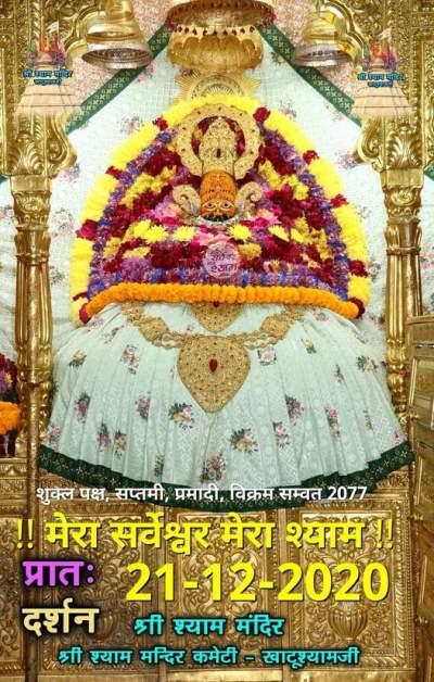 khatu shyam today darshan 21.12.2020