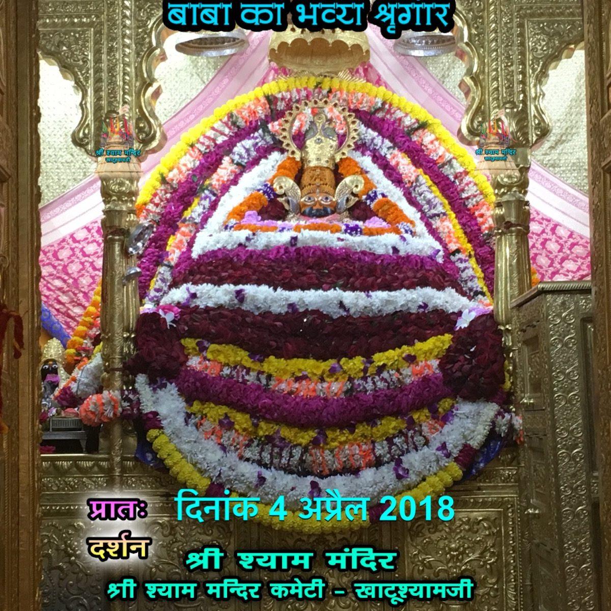 khatushyam baba ke darshan aaj ke
