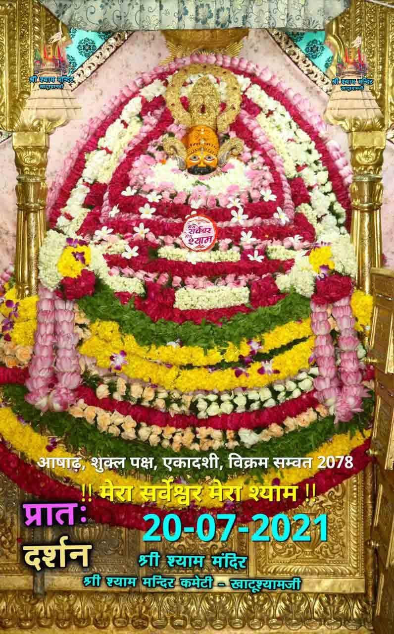 Baba Khatu Shyam daily darshan 20.07.2021