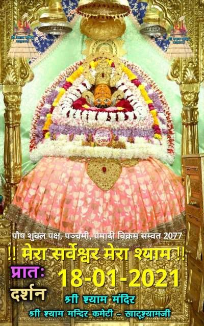 khatu shyam today darshan 18.01.2021