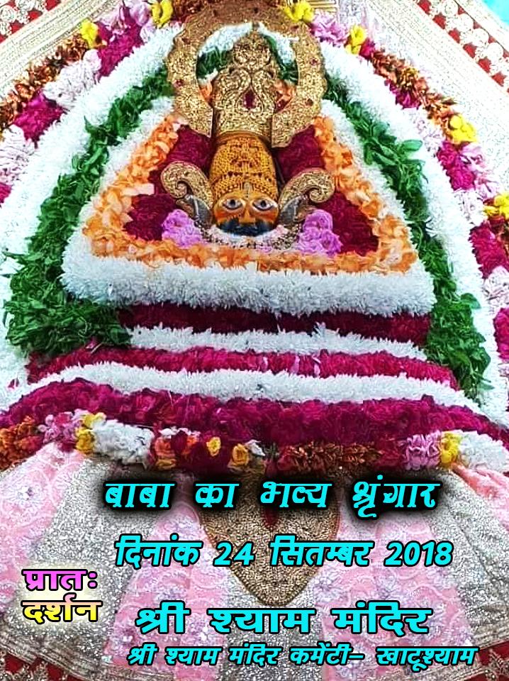 Khatu Shyam Today Darshan 24.09.18