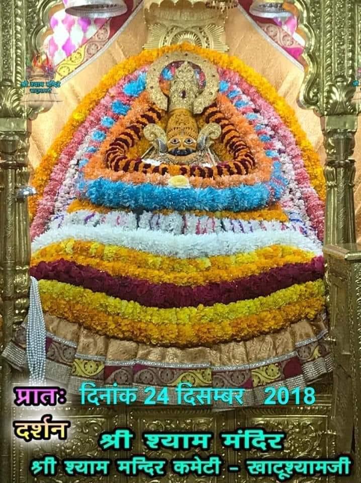 Khatu Shyam Darshan 24.12.2018