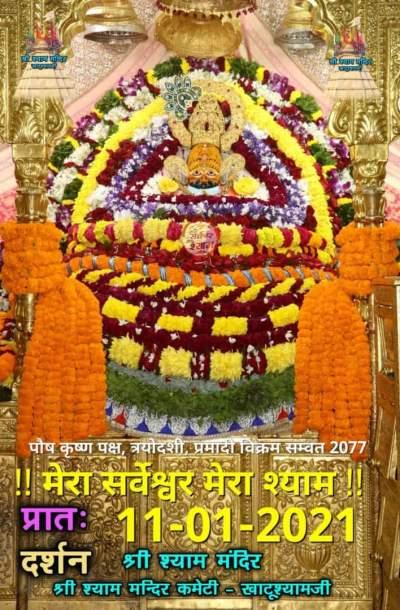 khatu shyam today darshan 11.01.2021